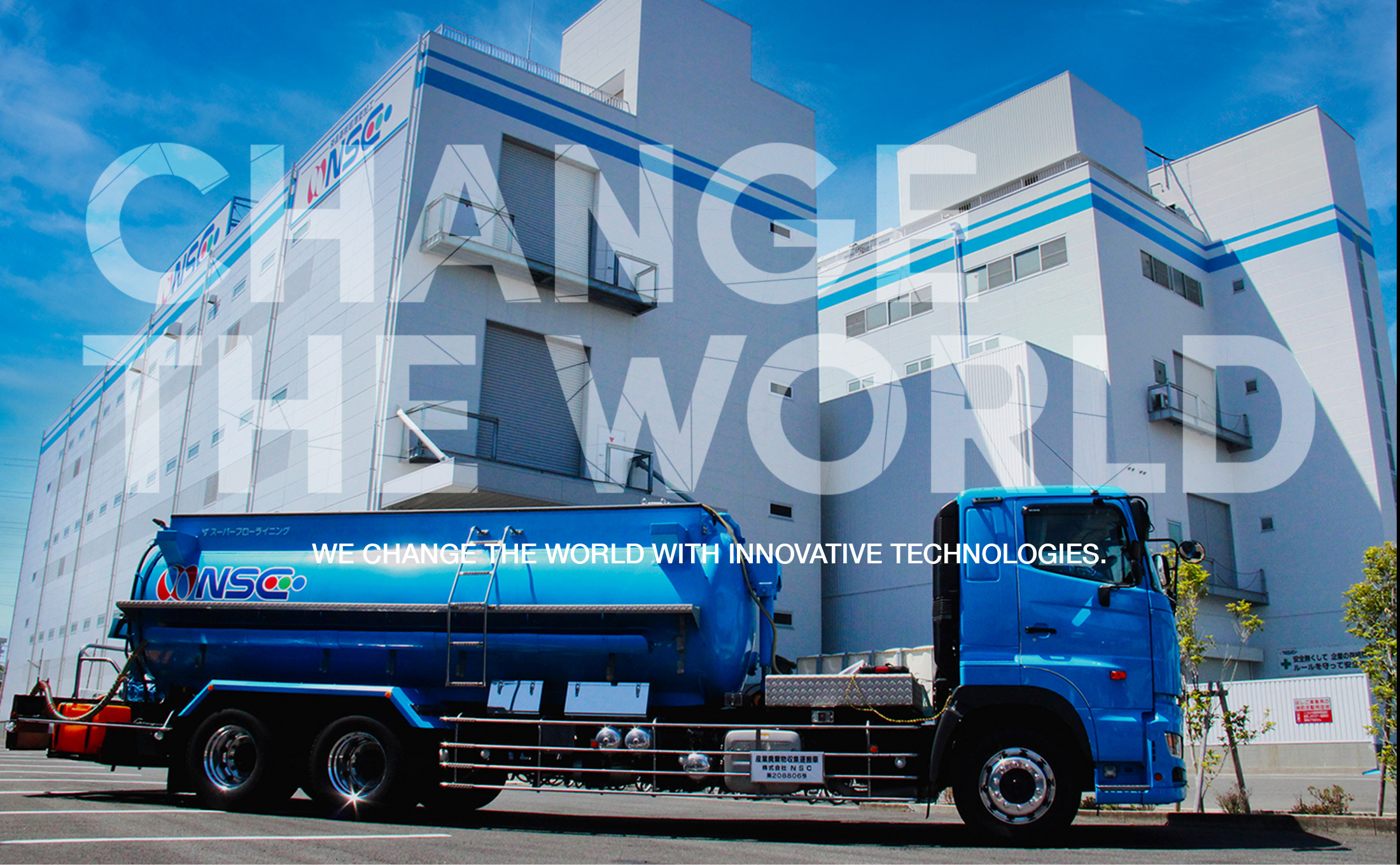 We change the world with innovative technologies.