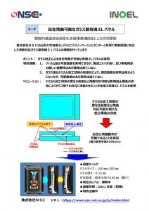 20200115press_release_AMW2020のサムネイル