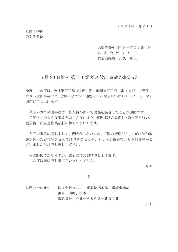 201216_press_release(1)のサムネイル