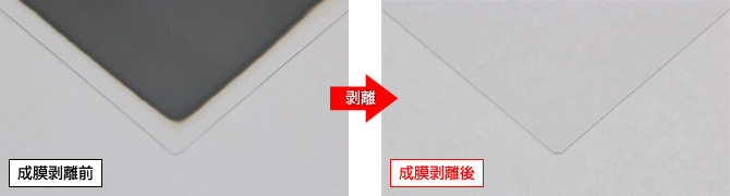 成膜剥離加工(ガラス再生加工)