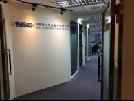 台湾西山科技股份有限公司設立